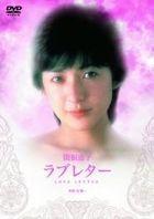 Love Letter (DVD) (Japan Version)