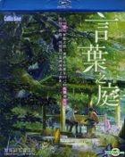 言葉之庭 (2013) (Blu-ray) (台灣版)