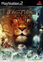 The Chronicles of Narnia 1st Episode -The Lion, and the Witch (Japan Version)