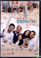 The Kid from the Big Apple 2: Before We Forget (2017) (DVD) (Hong Kong Version)