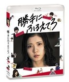 Tremble All You Want (Blu-ray) (Japan Version)