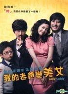 Lady Daddy (DVD) (Taiwan Version)