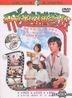Goldenward Series Of Chinese Movies - Fei Yue Bu Xi Ban (Taiwan Version)