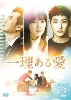 Valid Love (DVD) (Box 2) (Japan Version)