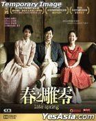 Late Spring (2014) (DVD) (Hong Kong Version)