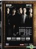 Protege (DVD) (Hong Kong Version)