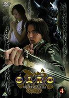 Garo Vol.4 (Japan Version)
