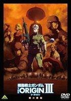 Mobile Suit Gundam: The Origin III (DVD) (English Subtitled) (Japan Version)