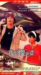 Wo De Sha Lao Po (H-DVD) (End) (China Version)