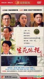 Sheng Si Yi Tuo (H-DVD) (End) (China Version)