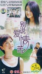 Bie Shuo Ai Qing Ku (Ep.1-26) (End) (China Version)