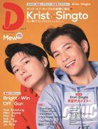 Thai Drama Guide 'D' 2