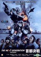 The Next Generation -Patlabor- Tokyo War (DVD) (Hong Kong Version)