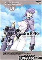 GHOST IN THE SHELL - STAND ALONE COMPLEX  2nd GIG Vol. 1  (Japan Version)