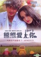 Bear It (DVD) (English Subtitled) (Taiwan Version)