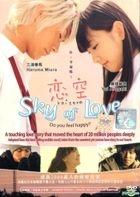 戀空 (DVD) (馬來西亞版)