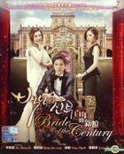 Bride Of The Century (DVD) (Ep. 1-20) (End) (Multi-audio) (English Subtitled) (TV Chosun Drama) (Malaysia Version)
