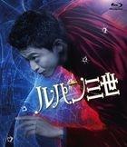 Lupin the Third (Blu-ray) (Standard Edition)(Japan Version)