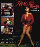 The Trap (La Gabbia) [Unedited] HD Remastered Ver. (Japan Version)