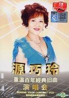 重溫百年經典舊曲演唱會 (3VCD) (マレーシア版)