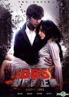 Silent Code (DVD) (English Subtitled) (2-Disc Edition) (Taiwan Version)