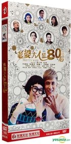 Pretty Wife (2015) (H-DVD) (Ep. 1-41) (End) (China Version)