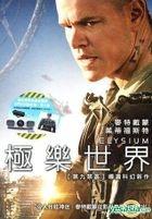 Elysium (2013) (DVD) (Taiwan Version)