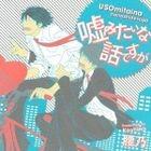 Drama CD : Uso mitai no Hanashi desuga (Japan Version)