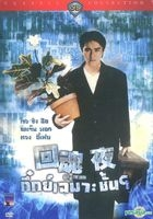 Out Of The Dark (DVD) (Thailand Version)