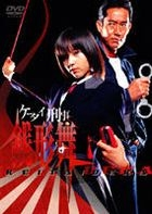 Keitai Deka Mai Zenigata DVD Box (Japan Version)