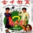 Love Can Forgive And Forget (Singapore Version)