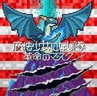 Kakumei no Mask (Normal Edition) (Japan Version)