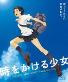 The Girl Who Leapt Through Time (Blu-ray) (Special Priced Edition)(Japan Version)