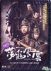 God of War (2017) (DVD) (English Subtitled) (Hong Kong Version)