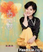 Ye Fu Rong (CD + DVD)