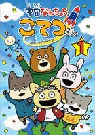 Uchu Nanchara Kotetsu-kun Vol.1  (Limited Edition) (Japan Version)
