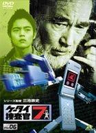 Keitai Sosakan 7 File 06 (DVD) (Japan Version)