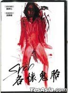 The Snob (2018) (DVD) (Taiwan Version)