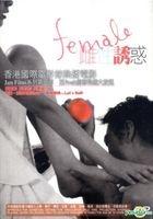 Female (DVD) (English Subtitled) (Hong Kong Version)