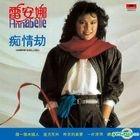 Chi Qing Jie (Original Album Reissue)