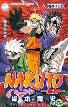 Naruto (Vol.63)