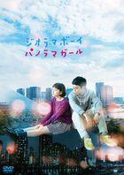 Georama Boy, Panorama Girl (DVD) (Japan Version)