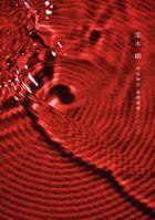 Heianjingu Hounou Ensou 2020 (Normal Edition) (Japan Version)