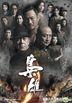 梟雄 (2015) (DVD) (1-32集) (完) (國/粵語配音) (中英文字幕) (TVB劇集) (美國版)