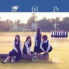 Nandome no Aozora ka ? [Type B](SINGLE+DVD) (First Press Limited Edition)(Japan Version)