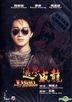 Fight Back To School (1991) (DVD) (Digitally Remastered) (Hong Kong Version)