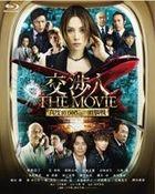Koshonin The Movie: Time Limit Kodo 10,000m no Zunosen (Blu-ray) (Japan Version)
