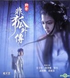 The Extreme Fox (2014) (VCD) (Hong Kong Version)
