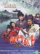 Holo Taiwanese Opera Troupe : Shu Dou Long Zheng (Shi Wu Guan) (DVD) (Taiwan Version)