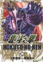 Hokuto-No-Ken (Complete Edition) (Vol.10)